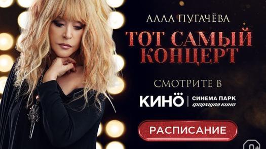 Алла Пугачёва. Тот самый концерт