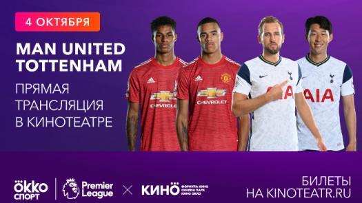 Прямая трансляция матча Манчестер Юнайтед - Тоттенхэм от Okko Спорт