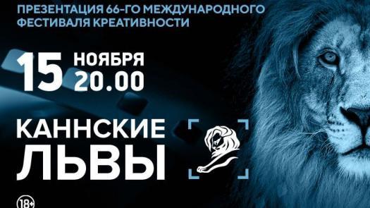 Мировая премьера. Презентация 66-го Международного фестиваля креативности «Каннские львы»