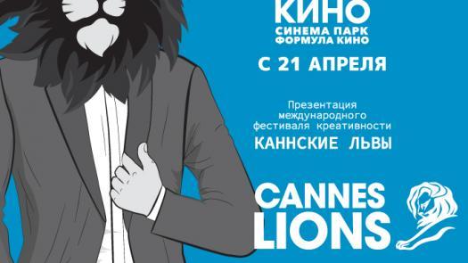 Мировая премьера презентации международного фестиваля креативности «Каннские Львы»