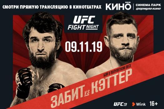 Прямая трансляция. UFC Fight Night: Александр Волков VS Грег Харди в прокате в Набережных Челнах