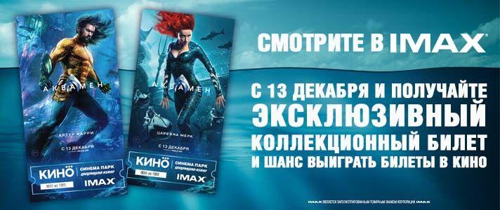 Билеты в кино на imax билеты в театр на цветном бульваре